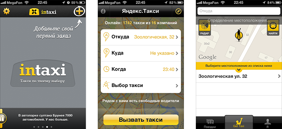 http://www.blog.infotanka.ru/pictures/intaxi-1.png